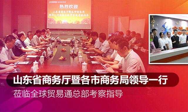 山东省商务厅暨各市商务局领导一行莅临全球贸易通总部考察指导