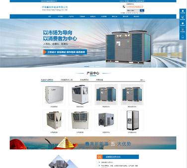 济南鑫奥新能源科技有限公司