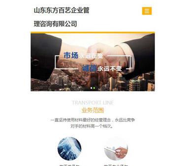 山东东方百艺企业管理咨询有限公司