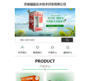 济南福能达水技术开发有限公司