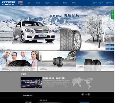 山东丰源轮胎制造股份有限公司