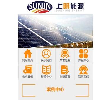 济南上明能源科技有限公司