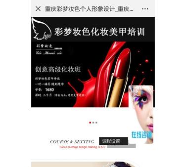 重庆彩梦妆色个人形象设计有限公司