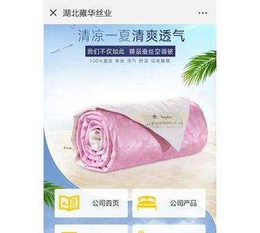 湖北雍华丝业