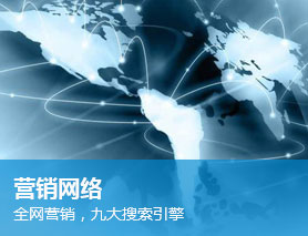 山东网络推广,山东网络营销,山东网络公司,山东网络优化
