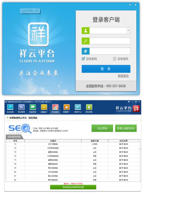 乐虎国际网络推广