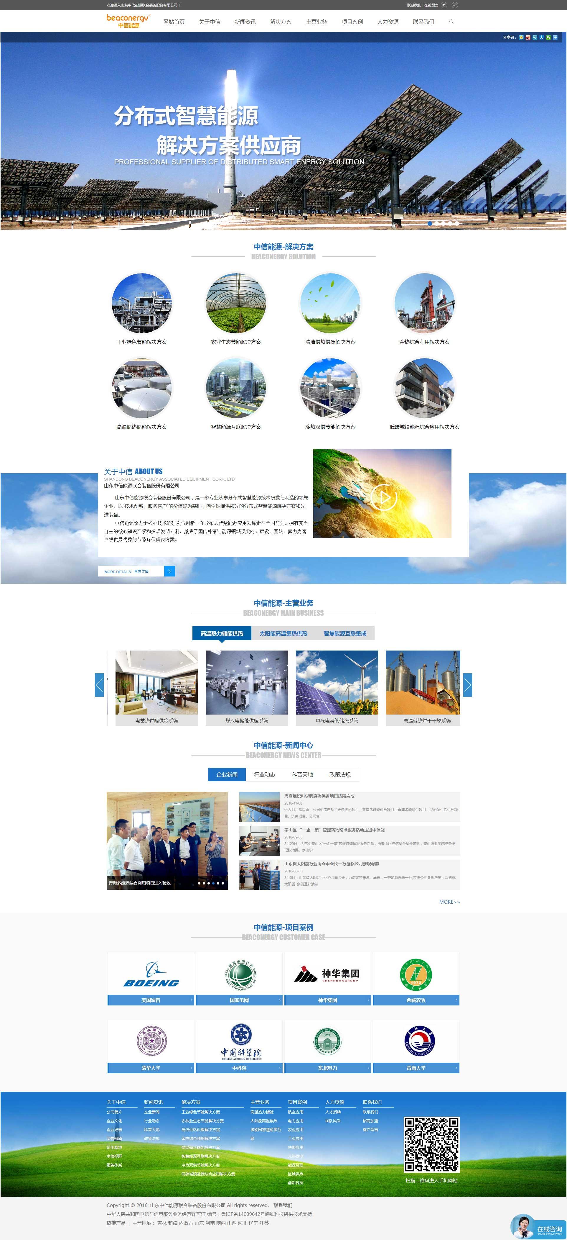山东网络公司