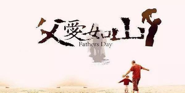致敬伟大的父亲!
